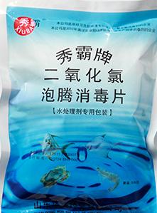 水产养殖专用二氧化氯消毒剂